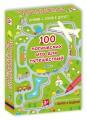 100 логических игр для путешествий