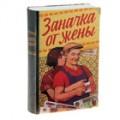 """Сейф-книга """"Заначка от жены"""""""