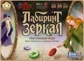 Настольная игра Лабиринт Зеркал