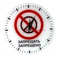 АнтиЧасы Запрещено Запрещать стеклянные